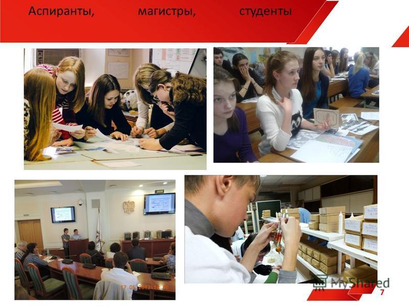 7 Аспиранты, магистры, студенты Гранты фондов (РГНФ, РФФИ) Собственные средства