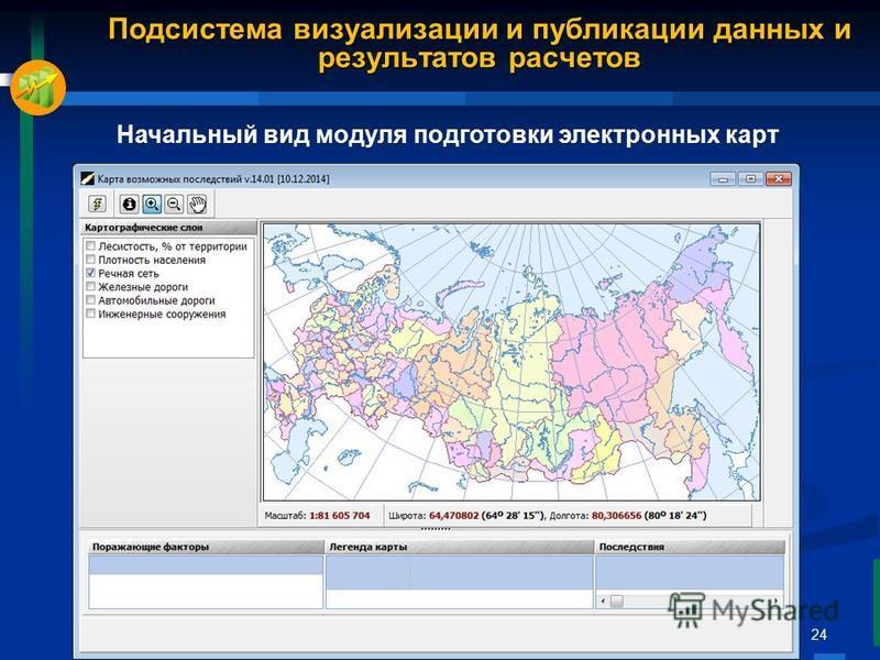 24 Подсистема визуализации и публикации данных и результатов расчетов Начальный вид модуля подготовки электронных карт