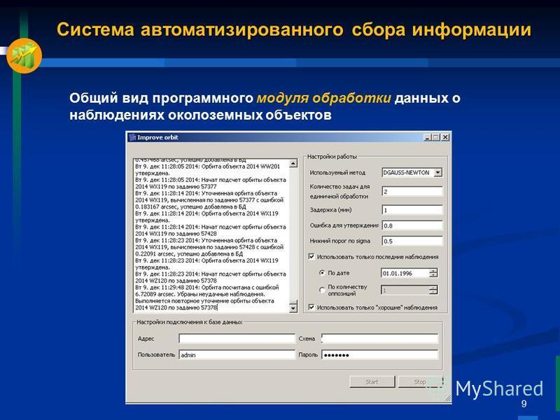 9 Система автоматизированного сбора информации Общий вид программного модуля обработки данных о наблюдениях околоземных объектов