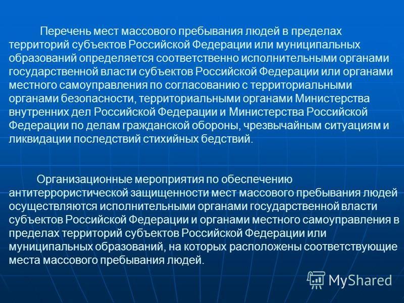 Перечень мест массового пребывания людей в пределах территорий субъектов Российской Федерации или муниципальных образований определяется соответственно исполнительными органами государственной власти субъектов Российской Федерации или органами местно
