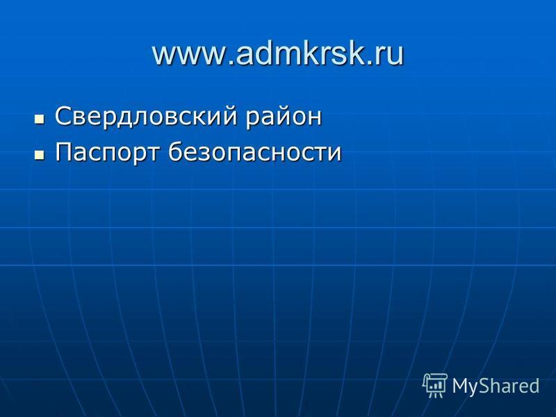 www.admkrsk.ru Свердловский район Свердловский район Паспорт безопасности Паспорт безопасности