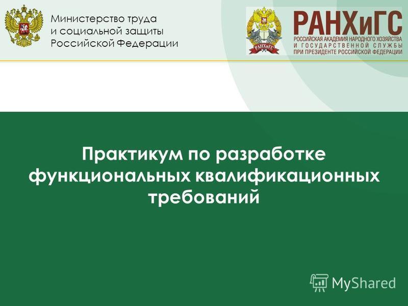 Минтруд России Практикум по разработке функциональных квалификационных требований Министерство труда и социальной защиты Российской Федерации
