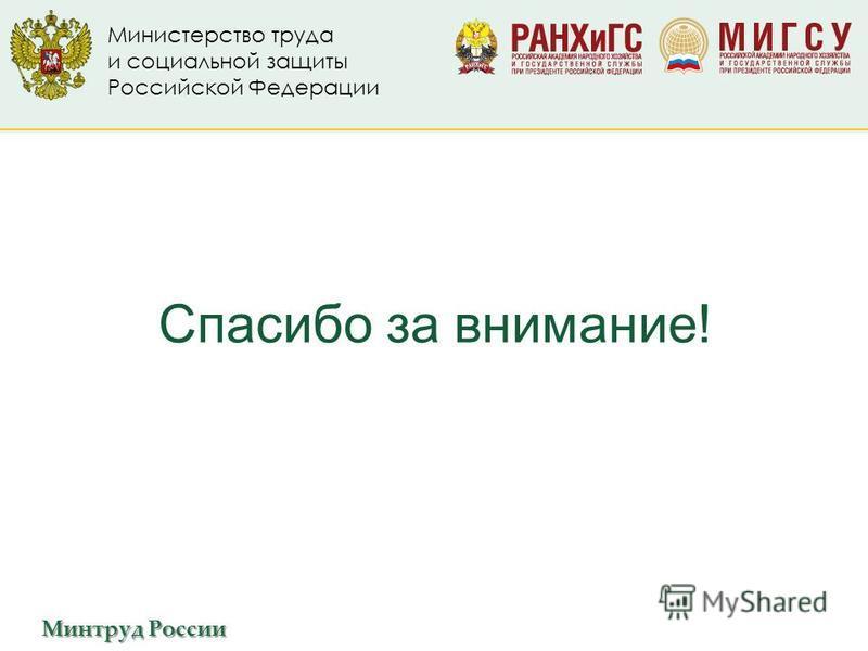 Минтруд России Спасибо за внимание! Министерство труда и социальной защиты Российской Федерации