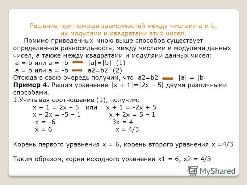 Решение при помощи зависимостей между числами a и b, их модулями и квадратами этих чисел. Помимо приведенных мною выше способов существует определенная равносильность, между числами и модулями данных чисел, а также между квадратами и модулями данных