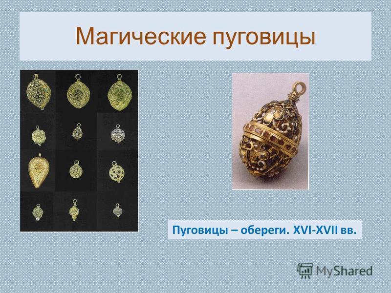 Магические пуговицы Пуговицы – обереги. XVI-XVII вв.