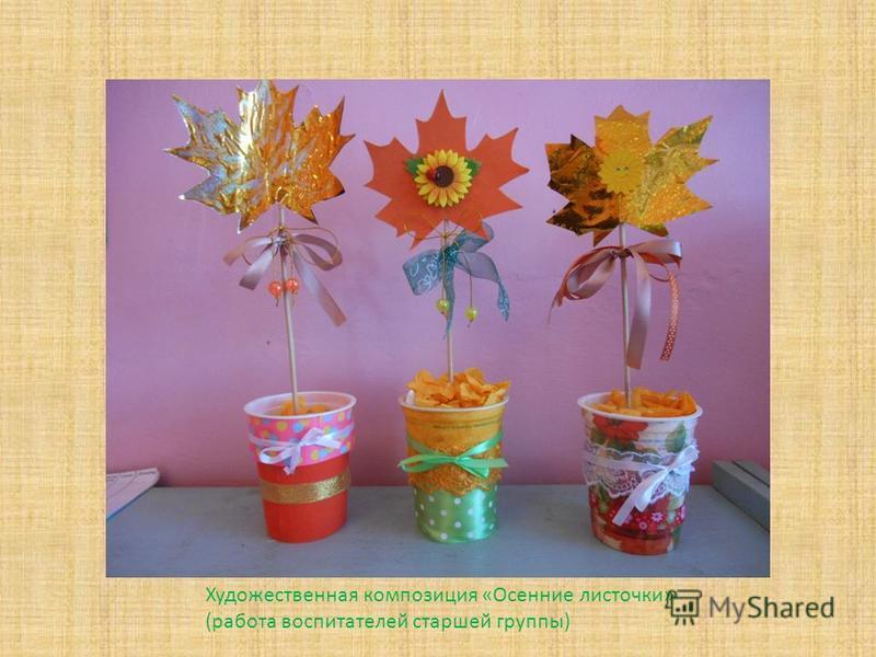 Художественная композиция «Осенние листочки» (работа воспитателей старшей группы)