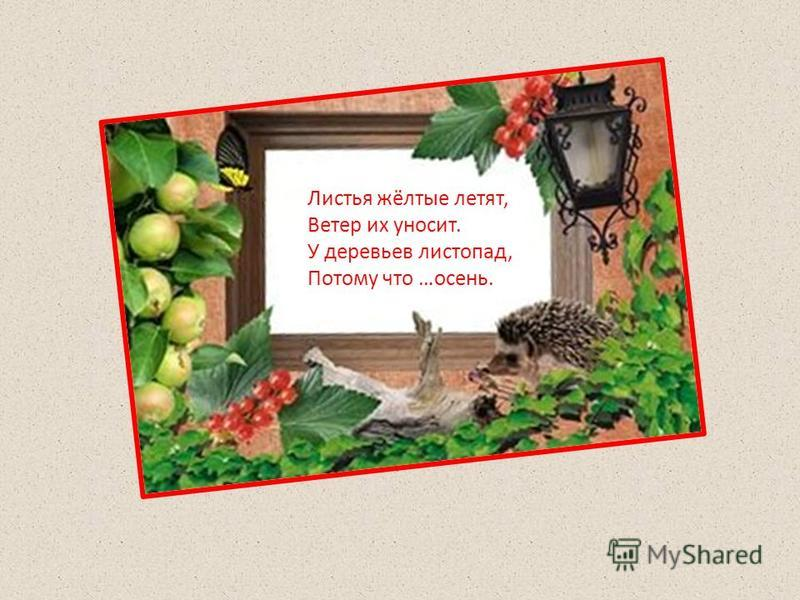 Листья жёлтые летят, Ветер их уносит. У деревьев листопад, Потому что …осень.