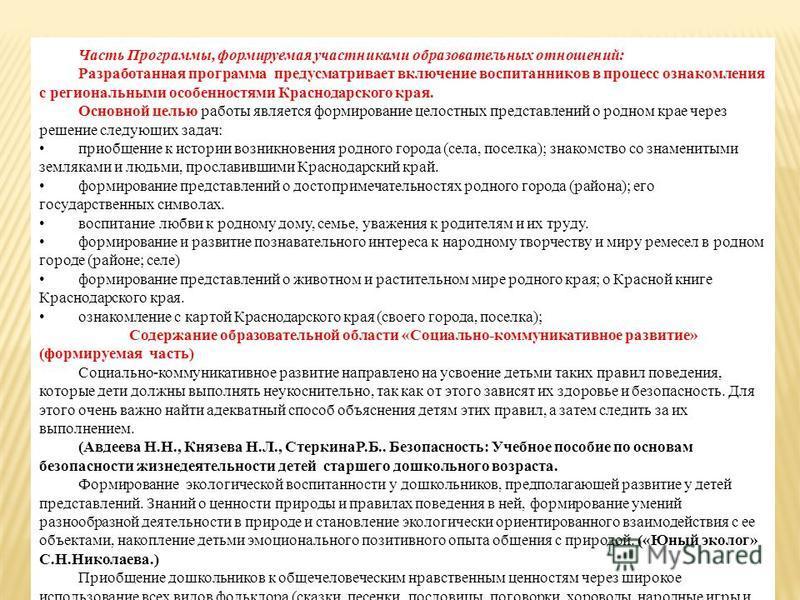 Часть Программы, формируемая участниками образовательных отношений: Разработанная программа предусматривает включение воспитанников в процесс ознакомления с региональными особенностями Краснодарского края. Основной целью работы является формирование