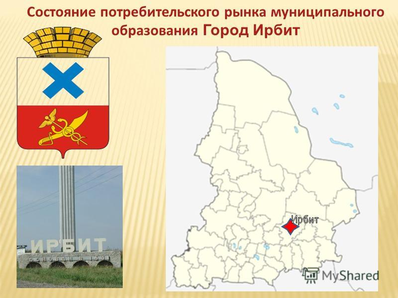 Состояние потребительского рынка муниципального образования Город Ирбит