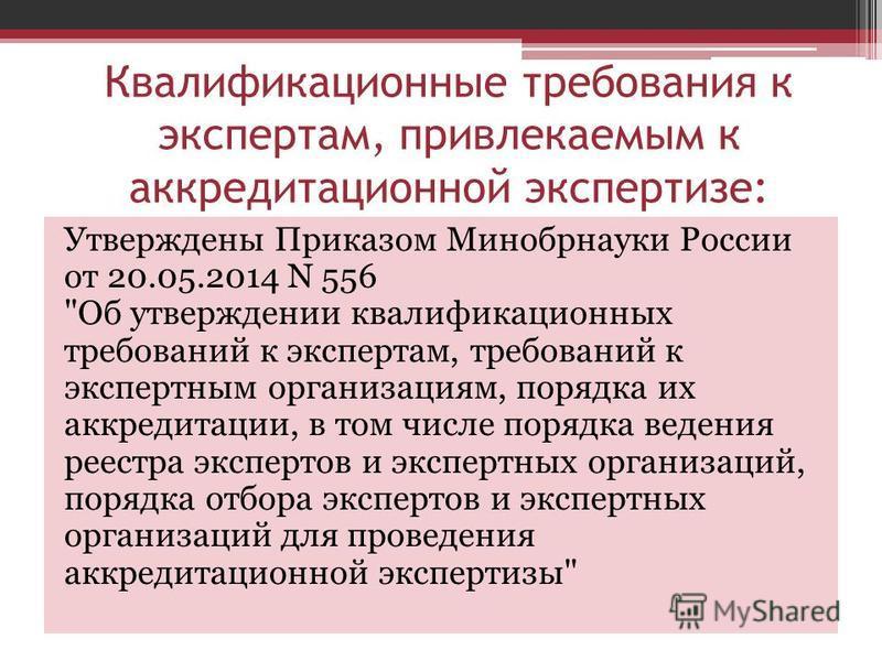 Квалификационные требования к экспертам, привлекаемым к аккредитационной экспертизе: Утверждены Приказом Минобрнауки России от 20.05.2014 N 556