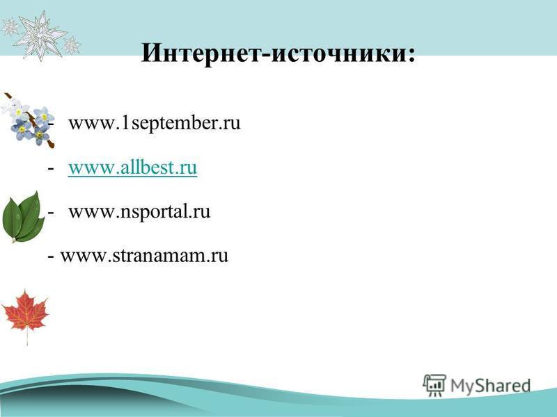Интернет-источники: -www.1september.ru -www.allbest.ruwww.allbest.ru -www.nsportal.ru - www.stranamam.ru