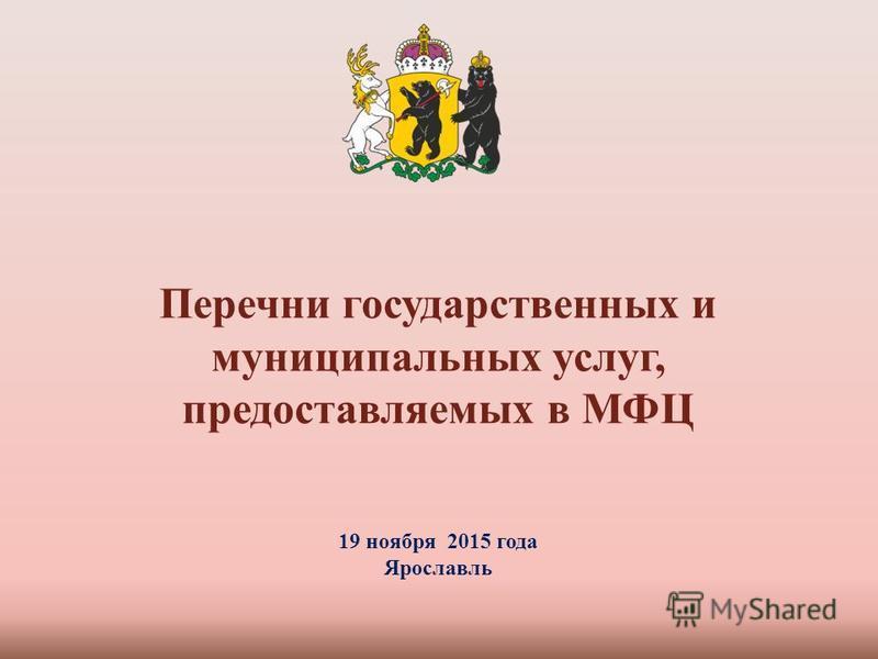 Перечни государственных и муниципальных услуг, предоставляемых в МФЦ 19 ноября 2015 года Ярославль