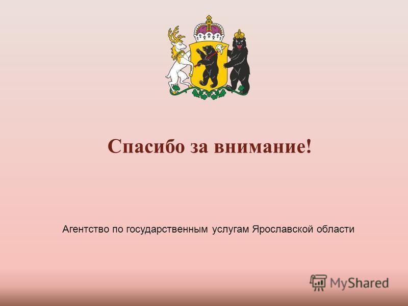 Спасибо за внимание! Агентство по государственным услугам Ярославской области