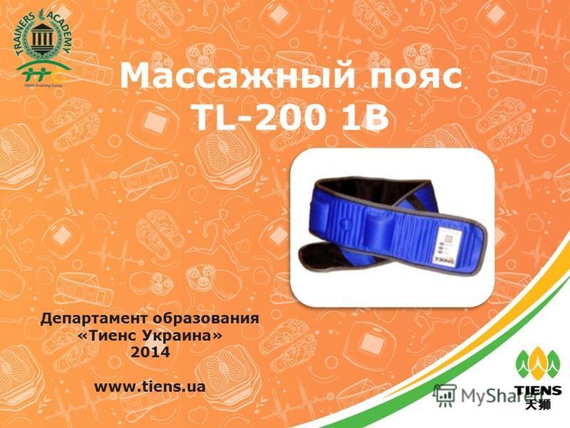 Массажный пояс TL-200 1B Департамент образования «Тиенс Украина» 2014 www.tiens.ua
