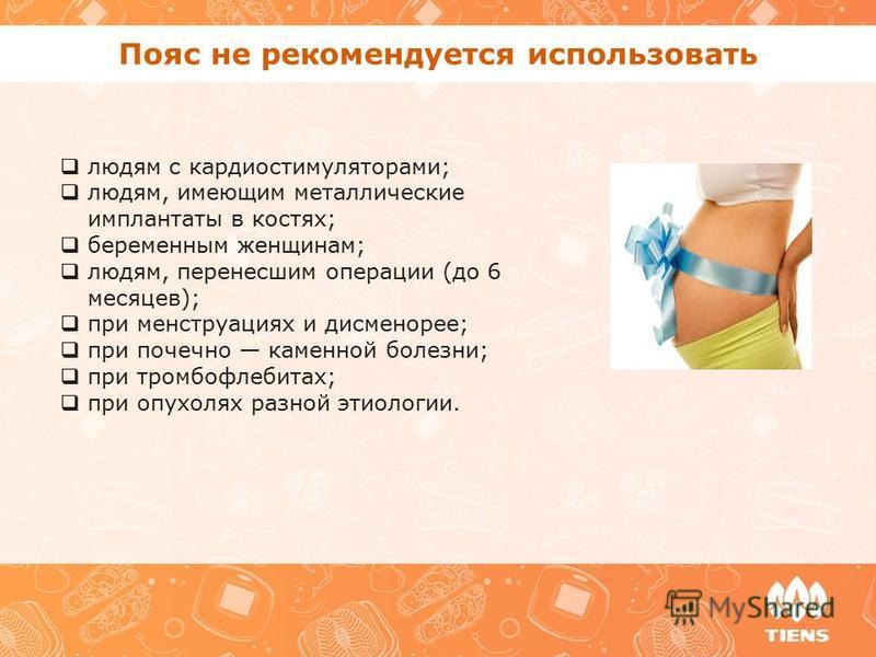 Пояс не рекомендуется использовать людям с кардиостимуляторами; людям, имеющим металлические имплантаты в костях; беременным женщинам; людям, перенесшим операции (до 6 месяцев); при менструациях и дисменорее; при почечнокаменной болезни; при тромбофл