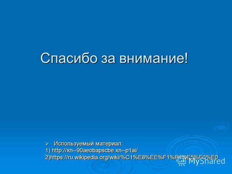 Спасибо за внимание! Используемый материал: Используемый материал: 1) http://xn--90aeobapscbe.xn--p1ai/ 2)https://ru.wikipedia.org/wiki/%C1%E8%EE%F1%F4%E5%F0%E0