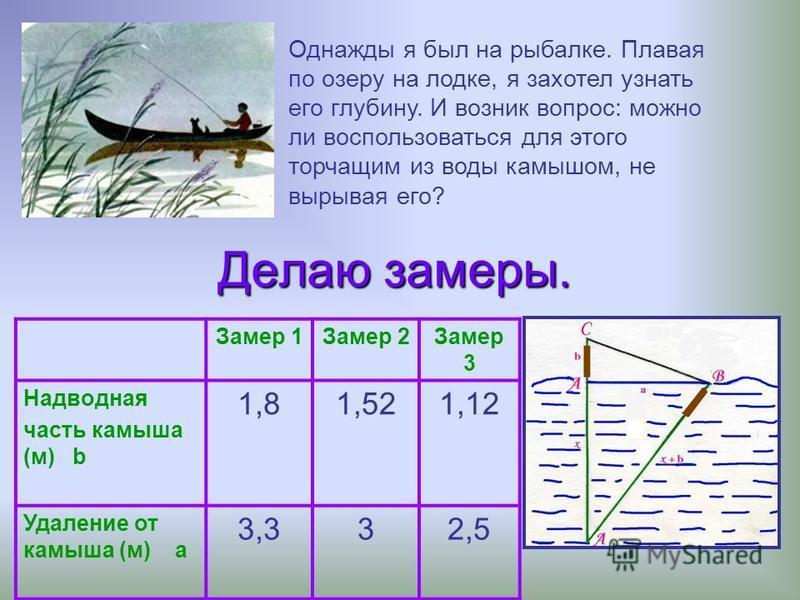Мысли по поводу... Для нахождения расстояний, высот, глубины или других размеров реальных объектов не всегда можно обойтись непосредственным их измерением. h=? ? Во многих случаях такие измерения сопряжены с определенными трудностями, а то и вообще п