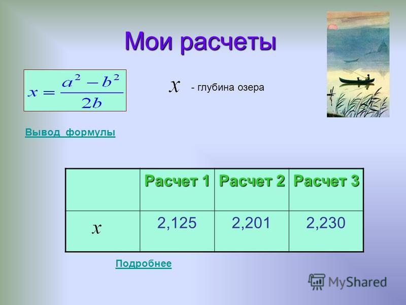 Делаю замеры. Замер 1Замер 2Замер 3 Надводная часть камыша (м) b 1,81,521,12 Удаление от камыша (м) a 3,332,5 Однажды я был на рыбалке. Плавая по озеру на лодке, я захотел узнать его глубину. И возник вопрос: можно ли воспользоваться для этого торчащ