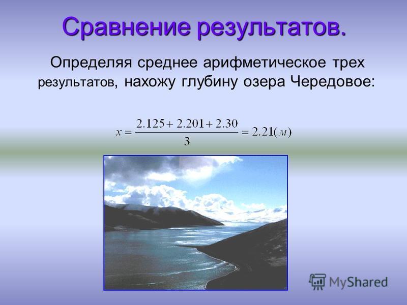 Мои расчеты Расчет 1 Расчет 2 Расчет 3 2,1252,2012,230 - глубина озера Подробнее Вывод формулы