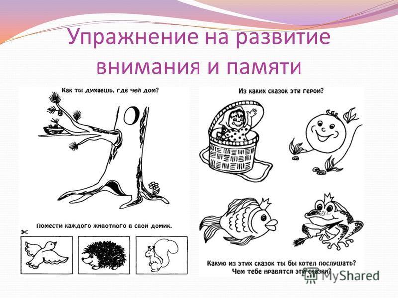 Упражнение на развитие внимания и памяти