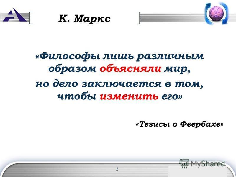 LOGO К. Маркс «Философы лишь различным образом объясняли мир, но дело заключается в том, чтобы изменить его» «Тезисы о Феербахе» 2