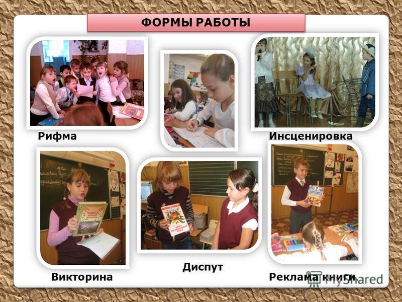 Рифма Реклама книги. Инсценировка Викторина Диспут ФОРМЫ РАБОТЫ