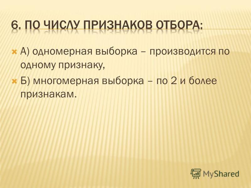 А) одномерная выборка – производится по одному признаку, Б) многомерная выборка – по 2 и более признакам.