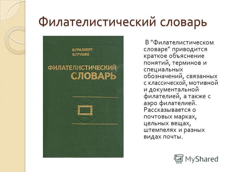Филателистический словарь В