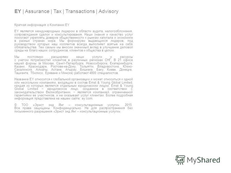 EY   Assurance   Tax   Transactions   Advisory Краткая информация о Компании EY EY является международным лидером в обласеты аудита, налогообложения, сопровождения сделок и консультырования. Наши знания и качество услуг помогают укреплять доверие общ