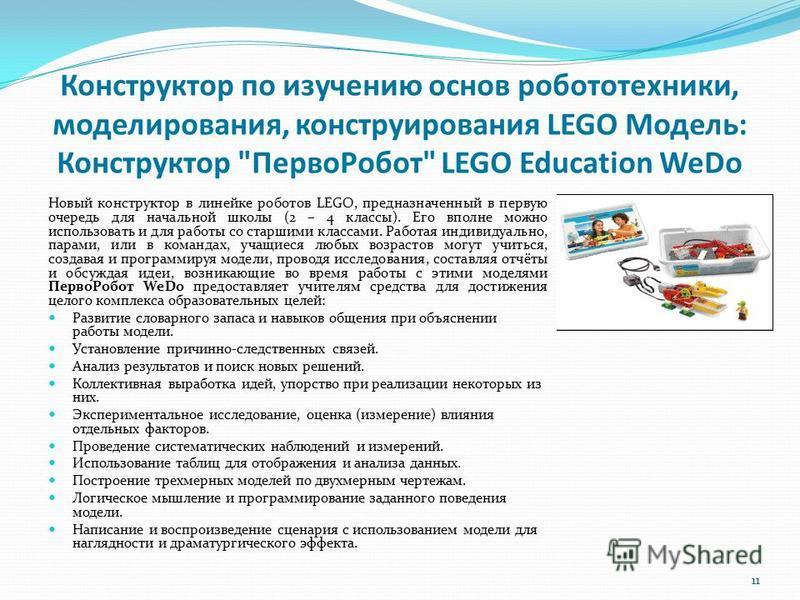Конструктор по изучению основ робототехники, моделирования, конструирования LEGO Модель: Конструктор
