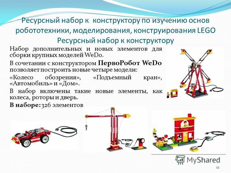 Ресурсный набор к конструктору по изучению основ робототехники, моделирования, конструирования LEGO Ресурсный набор к конструктору Набор дополнительных и новых элементов для сборки крупных моделей WeDo. В сочетании с конструктором Перво Робот WeDo по