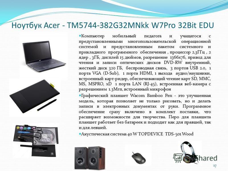 Ноутбук Acer - TM5744-382G32MNkk W7Pro 32Bit EDU Компьютер мобильный педагога и учащегося c предустановленными многопользовательской операционной системой и предустановленным пакетом системного и прикладного программного обеспечения, процессор 2,3ГГц
