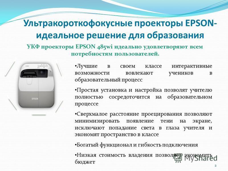 Ультракороткофокусные проекторы EPSON- идеальное решение для образования 2 УКФ проекторы EPSON 485wi идеально удовлетворяют всем потребностям пользователей. Лучшие в своем классе интерактивные возможности вовлекают учеников в образовательный процесс