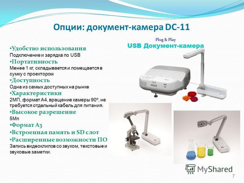 7 Опции: документ-камера DC-11 Удобство использования Подключение и зарядка по USB Портативность Менее 1 кг, складывается и помещается в сумку с проектором Доступность Одна из самых доступных на рынке Характеристики 2МП, формат А4, вращение камеры 90