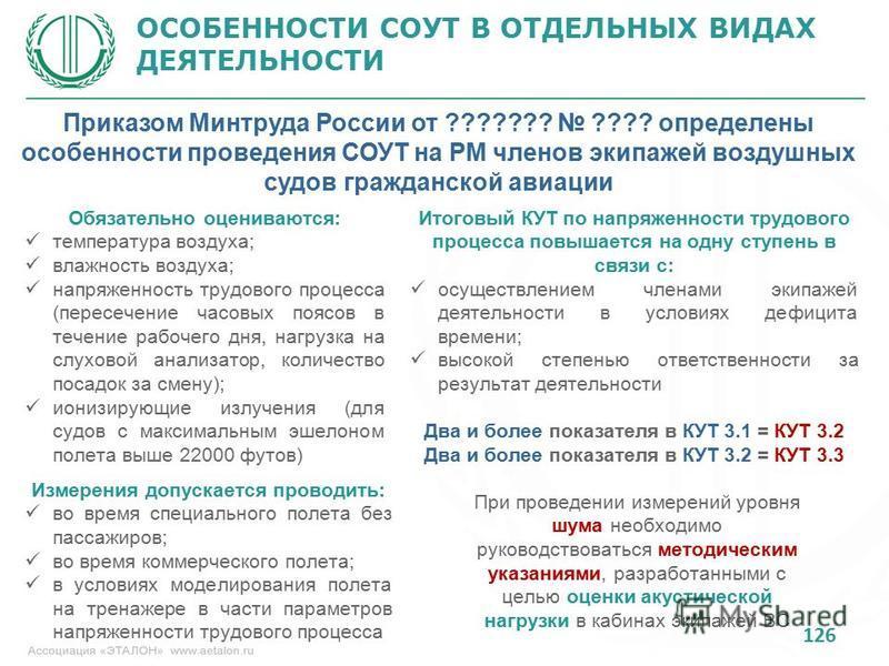 126 ОСОБЕННОСТИ СОУТ В ОТДЕЛЬНЫХ ВИДАХ ДЕЯТЕЛЬНОСТИ Приказом Минтруда России от ??????? ???? определены особенности проведения СОУТ на РМ членов экипажей воздушных судов гражданской авиации Обязательно оцениваются: температура воздуха; влажность возд