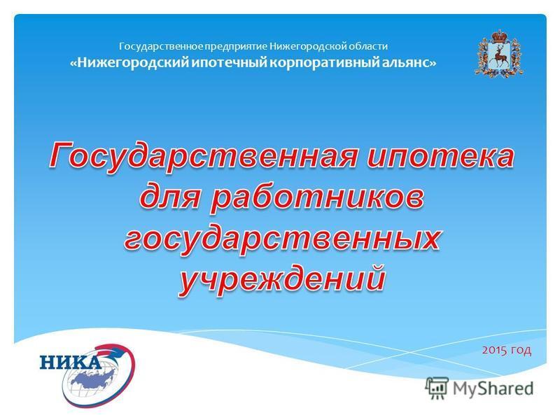 Государственное предприятие Нижегородской области «Нижегородский ипотечный корпоративный альянс» 2015 год