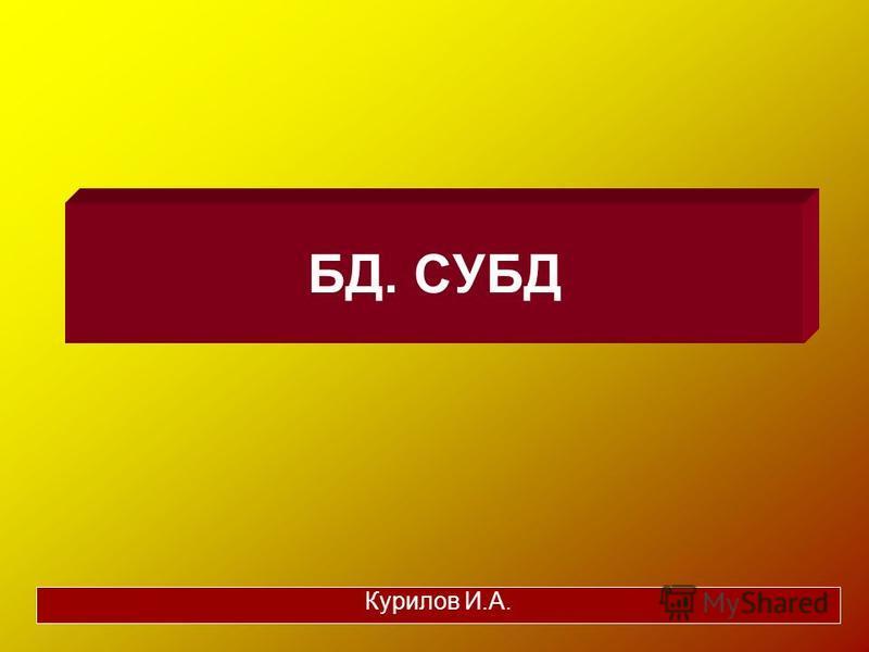 БД. СУБД Курилов И.А.