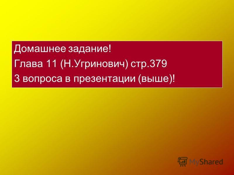 Домашнее задание! Глава 11 (Н.Угринович) стр.379 3 вопроса в презентации (выше)!