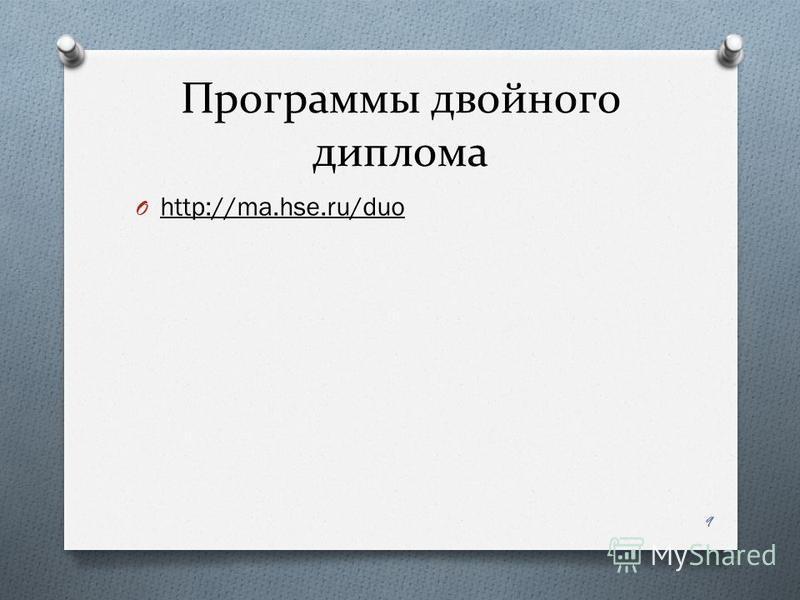 Программы двойного диплома O http://ma.hse.ru/duo 9