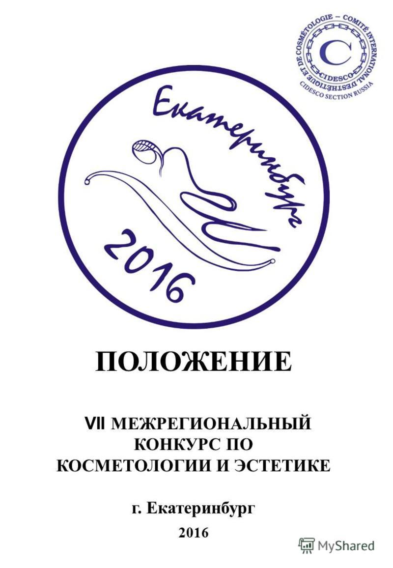 ПОЛОЖЕНИЕ VII МЕЖРЕГИОНАЛЬНЫЙ КОНКУРС ПО КОСМЕТОЛОГИИ И ЭСТЕТИКЕ г. Екатеринбург 2016