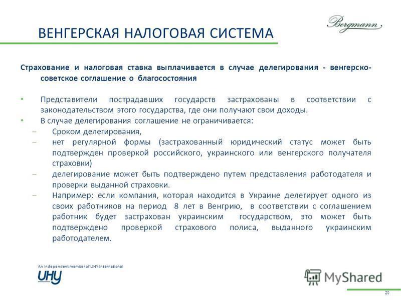 An independent member of UHY International ВЕНГЕРСКАЯ НАЛОГОВАЯ СИСТЕМА 20 Страхование и налоговая ставка выплачивается в случае делегирования - венгерско- советское соглашение о благосостояния Представители пострадавших государств застрахованы в соо