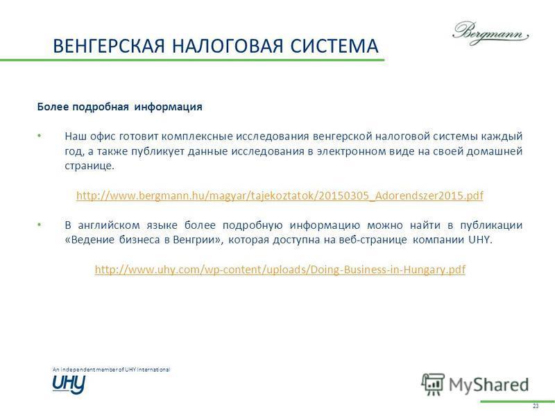 An independent member of UHY International ВЕНГЕРСКАЯ НАЛОГОВАЯ СИСТЕМА 23 Более подробная информация Наш офис готовит комплексные исследования венгерской налоговой системы каждый год, а также публикует данные исследования в электронном виде на своей