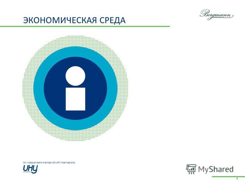 An independent member of UHY International ЭКОНОМИЧЕСКАЯ СРЕДА 6