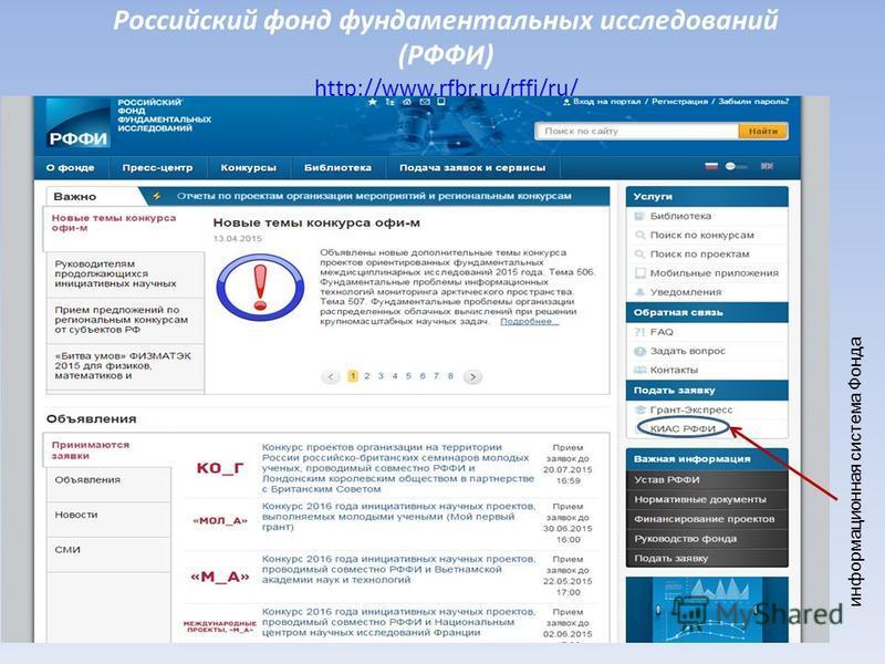 Российский фонд фундаментальных исследований (РФФИ) http://www.rfbr.ru/rffi/ru/ http://www.rfbr.ru/rffi/ru/ информационная система Фонда