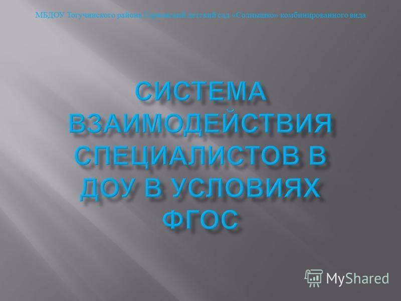 МБДОУ Тогучинского района Горновский детский сад « Солнышко » комбинированного вида