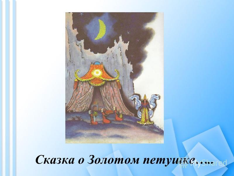 Сказка о Золотом петушке…..