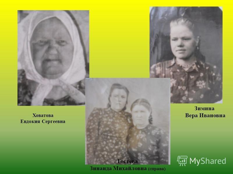Ховатова Евдокия Сергеевна Зимина Вера Ивановна Гостева Зинаида Михайловна (справа)