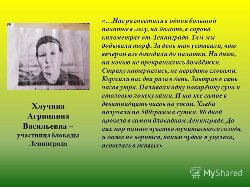«…Нас разместили в одной большой палатке в лесу, на болоте, в сорока километрах от Ленинграда. Там мы добывали торф. За день так уставали, что вечером еле доходили до палатки. Ни днём, ни ночью не прекращались бомбёжки. Страху натерпелись, не передат