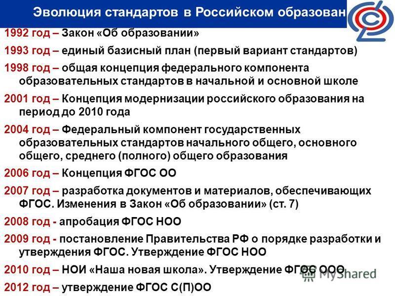 Эволюция стандартов в Российском образовании 1992 год – Закон «Об образовании» 1993 год – единый базисный план (первый вариант стандартов) 1998 год – общая концепция федерального компонента образовательных стандартов в начальной и основной школе 2001
