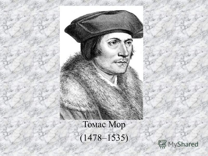 Томас Мор (1478–1535)